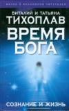 Купить книгу Тихоплав, В. - Время Бога: сознание и жизнь