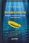 Купить книгу А. А. Налчаджян - Загадка смерти. Очерки психологической танатологии