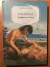 Купить книгу Апулей, Лонг - Амур и Психея. Дафнис и Хлоя
