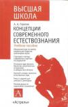 Купить книгу Горелов А. А. - Концепции современного естествознания