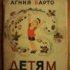 Купить книгу Барто А. Л. - Детям