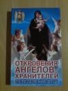 Купить книгу Гарифзянов Р. И.; Панова Л. И. - Откровения Ангелов - Хранителей: Переселение душ