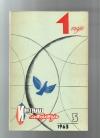 купить книгу . - Иностранная литература. 1963 № 5,6, 7,8
