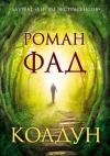 Купить книгу Фад, Роман - Колдун