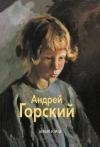 Купить книгу Горский А., Неменский Б., Политыко С. - Андрей Горский