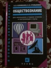 Купить книгу Клименко А. В.; Румынина В. В. - Обществознание для школьников старших классов и поступающих в вузы