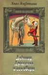 Купить книгу Хью Лофтинг - Доктор Дулиттл и его звери. В 3 томах. Том 2
