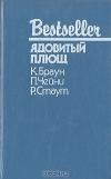 Купить книгу К. Браун, П. Чейни, Р. Стаут - Ядовитый плющ