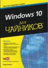 Купить книгу Ратбон, Энди - Windows 10 для чайников