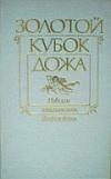 Купить книгу Сборник - Золотой кубок дожа. Новеллы итальянского Возрождения