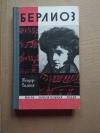 Купить книгу Валенси Теодор - Берлиоз (ЖЗЛ)
