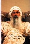 Купить книгу Ошо - Бодхидхарма - мастер света