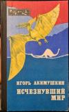 Купить книгу Акимушкин, Игорь - Исчезнувший мир