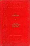 Купить книгу Белинский, В.Г. - Взгляд на русскую литературу