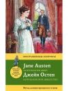 Купить книгу Джейн Остен - Нортенгерское аббатство=Northanger Abbey