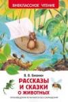 Купить книгу Бианки, В.В. - Рассказы и сказки о животных