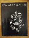 Купить книгу Атаджанов, Ата - Как живешь, Яран?