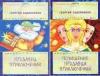 Купить книгу Георгий Садовников - Продавец приключений. Похищение Продавца приключений