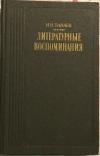 Купить книгу Панаев, И. И. - Литературные воспоминания