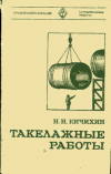 Купить книгу Кичихин, Н.Н. - Такелажные работы: Учебник для подготовки рабочих на производстве