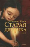 Купить книгу Владимир Шаров - Старая девочка