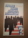 Купить книгу Сагателян М. Р. - Кто же убил Джона Кеннеди?