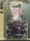 Купить книгу Пензев, Константин - Арии Древней Руси
