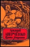 купить книгу Аверченко, А.Т. - Шутка мецената. Подходцев и двое других