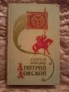 Купить книгу Бородин С. П. - Дмитрий Донской