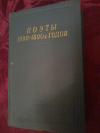 Купить книгу  - Поэты 1880 - 1890 годов
