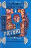 Купить книгу Колин Уилсон, Андре Рюэллен - Паразиты мозга. Мемо