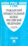 Купить книгу [автор не указан] - Гражданский процессуальный кодекс Российской Федерации (по состоянию на 1 февраля 2010 г.)