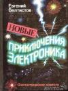 Купить книгу Велтистов, Е. С. - Новые приключения Электроника