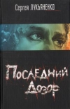 купить книгу Сергей Лукьяненко - Последний дозор