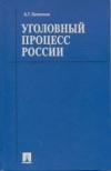 Безлепкин, Б.Т. - Уголовный процесс России