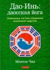 Купить книгу Мантэк Чиа - Дао-Инь: даосская йога. Уникальная система управления жизненной энергией