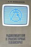 Фоменков А. П. - Радиолюбителю о транзисторных телевизорах