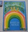 Купить книгу сост. Кодиров - Бахтли авлод (Счастливое детство) на узбекском
