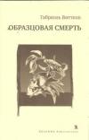 Купить книгу Витткоп Габриэль - Образцовая смерть