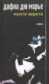 Купить книгу Дафна Дю Морье - Монте Верита