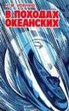 Купить книгу Усенко Н. В. - В походах океанских.