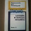 Купить книгу Ред. Яковлев Г. Н. - Математика для техникумов. Алгебра и начала анализа. Часть 2