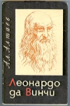 Ал. Алтаев - Леонардо да Винчи. 2