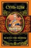 Купить книгу Сунь-Цзы - Искусство войны