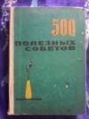 Купить книгу Сост. Медовар Ц. И. - 500 полезных советов