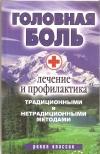Купить книгу Алешина Н. А. - Головная боль. Лечение и профилактика традиционными и