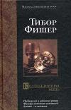купить книгу Фишер, Тибор - Коллекционная вещь