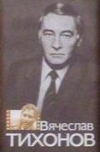 - Вячеслав Тихонов