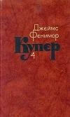 Купер - Собрание сочинений в 7 томах, (кроме 6 тома)