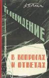 Купить книгу А. М. Почепа - Телевидение в вопросах и ответах